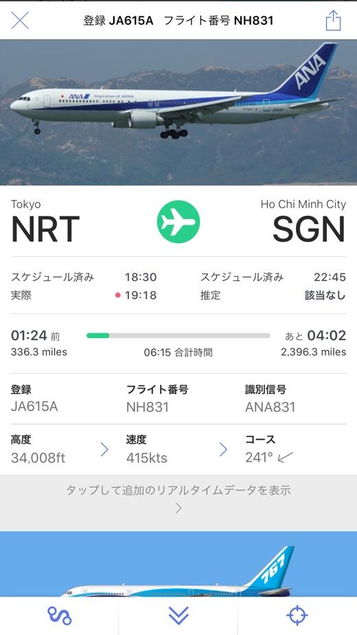 Plane Finder - Flight Tracker】版本记录- iOS App版本更新记录|版本号