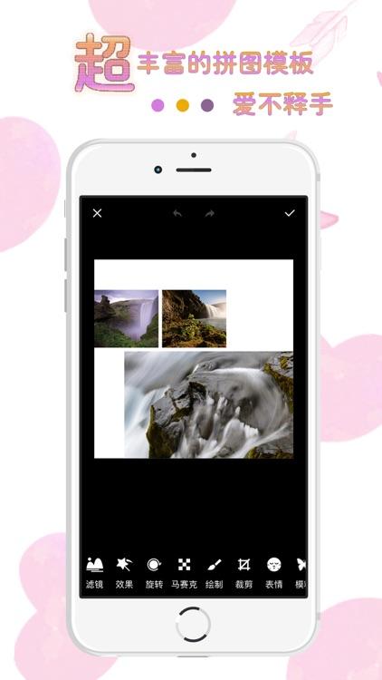 i拼图-美图自由拼图相机 screenshot-3
