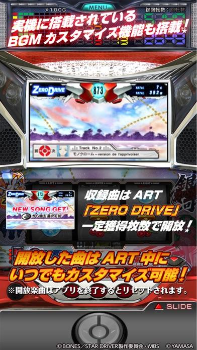 パチスロ スタードライバーのスクリーンショット3