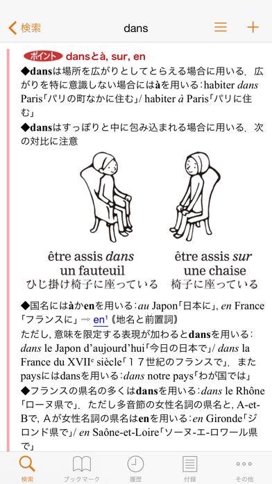 プチ・ロワイヤル仏和辞典(第4版)・和仏辞典(第3版) ScreenShot3