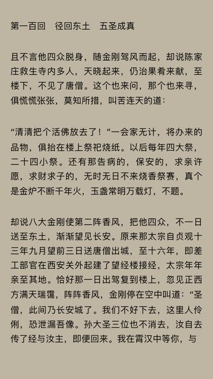 西游记——经典古典神怪小说名著绝佳阅读体验 screenshot-4