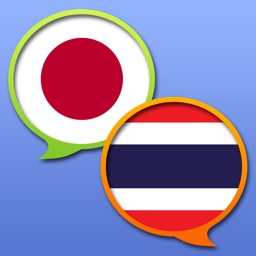 Thai Japanese dictionary