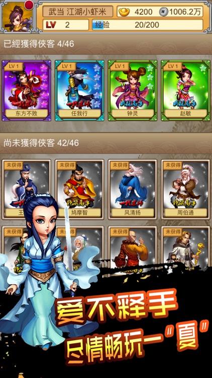 武侠传-最新经典武侠手游游戏大全 screenshot-3
