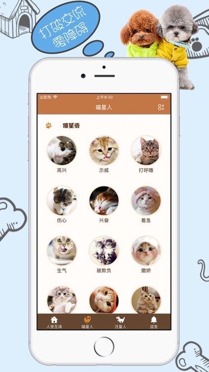 人猫狗翻译器-人猫咪狗,动物宠物互相交流