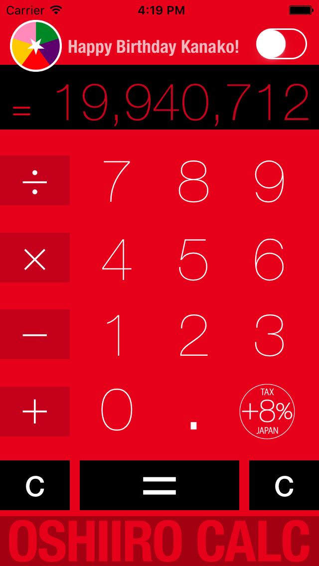 推し色電卓 〜5色の電卓&サイリウム ScreenShot0