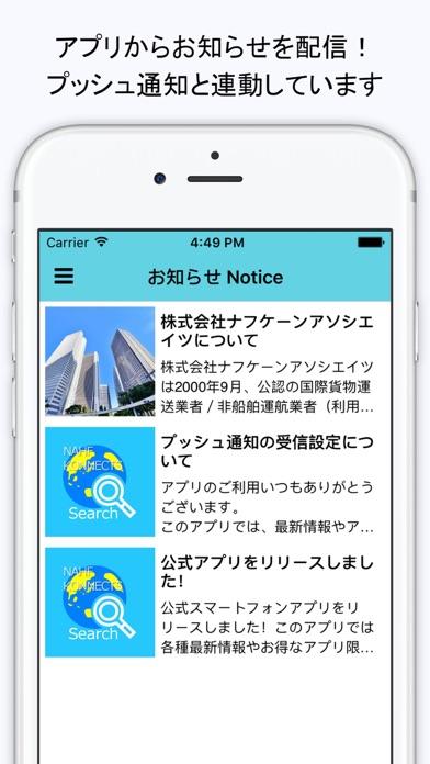 Nahfkonnects.com(株式会社ナフケーンアソシエイツ公式アプリ)のスクリーンショット4