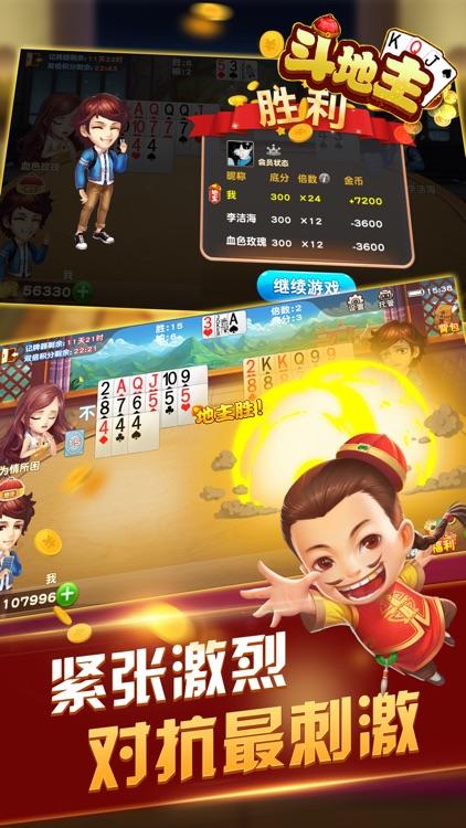斗地主游戏 真人欢乐单机版比赛游戏 screenshot-3