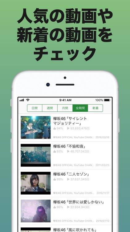 欅充 for 欅坂46