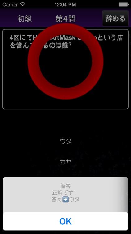Quiz For Tokyo Ghoul screenshot-3