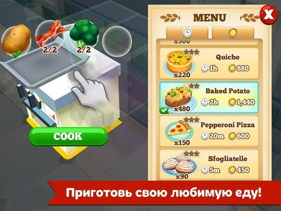 История кафе 2 для iPad