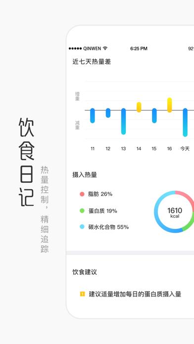 Download 亲问 - 智能食物热量计算器 for Pc
