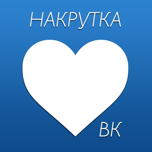 VKLiker - Накрутка лайков и подписчиков для Вконтакте!