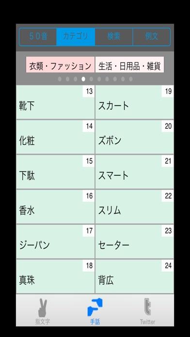 手話ステーション screenshot1