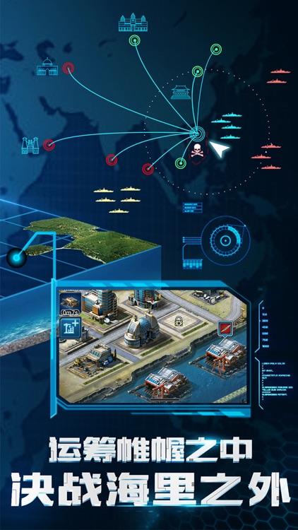 超级舰队-战争策略手游 screenshot-4