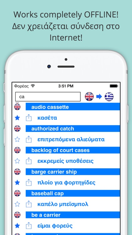 Offline English Greek Dictionary with Voice