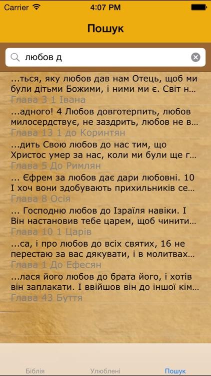 Біблія screenshot-4