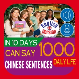 In 10 days can say 1000 Chinese Sentences – Daily Life (10 天会说1000 汉语句 - 日常生活)