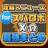 攻略ニュースまとめ速報 for スーパーロボット大戦X-Ω(スパロボ)