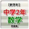 【新学期】 中学2年 数学問題集 - iPhoneアプリ