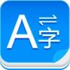 翻译大全-语音翻译、日常用语及多种翻译引擎的翻译大师