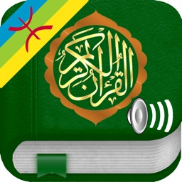 Quran Audio mp3 in Tamazight, Arabic and Phonetics Transliteration - Amazigh, Berber (Lite)