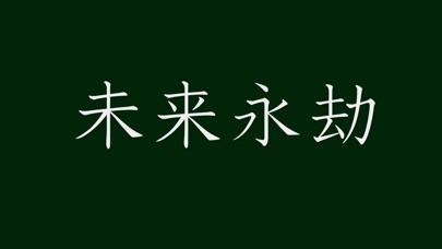 漢字フラッシュカード ( Kanji Flash Card )スクリーンショット1