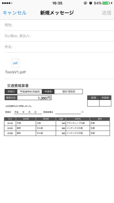 交通費精算書のスクリーンショット5