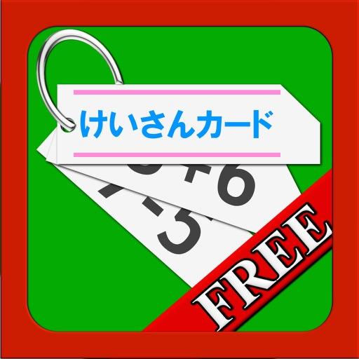 さんすう(計算カード) FVN