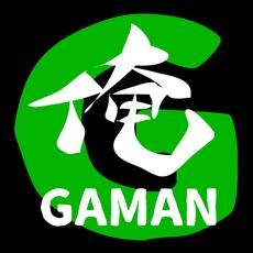 Activities of Ore Gaman