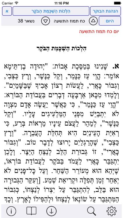 Esh Yalkut Yossef אש ילקוט יוסף
