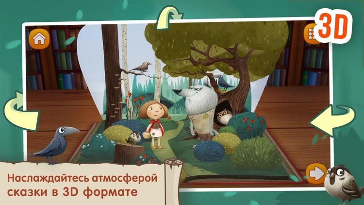 Красная шапочка ! screenshot-3
