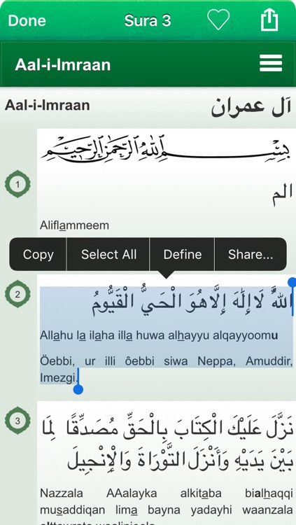 Quran in Tamazight, Arabic and Phonetics Transliteration - Amazigh, Berber