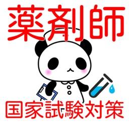薬剤師 国家試験対策 過去問題2016