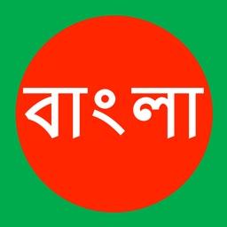 Bangla Keys
