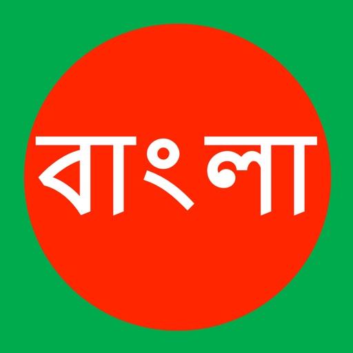 Bangla Keys iOS App