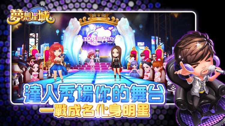夢想星城 screenshot-3