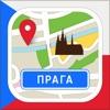 Прага - путеводитель, оффлайн карта, разговорник, метро - Турнавигатор