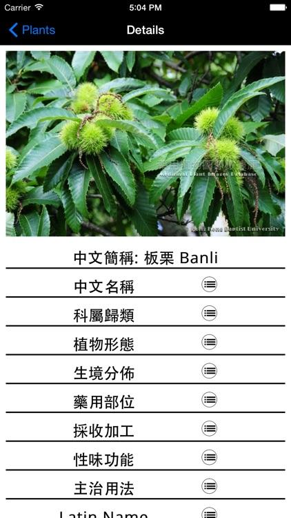 Chinese Medicinal Plants Guide screenshot-3