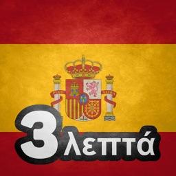 Μάθετε ισπανικά σε 3 λεπτά