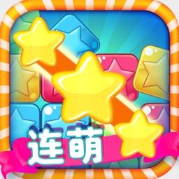 Stars ligature——funny games