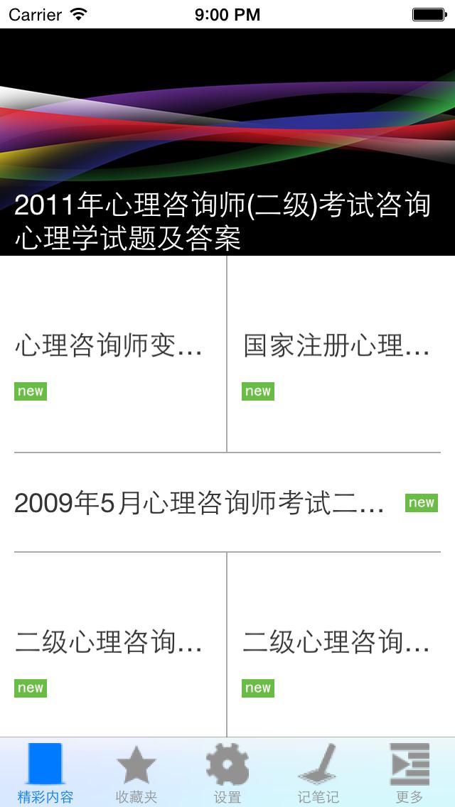 Screenshot #3 pour 国家二级心理咨询师考试题库