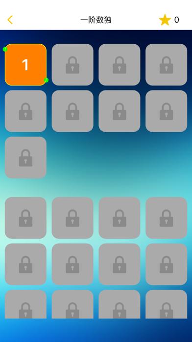 数独-最强数独,盲填数独,二阶数独,最好玩的数独游戏 screenshot four