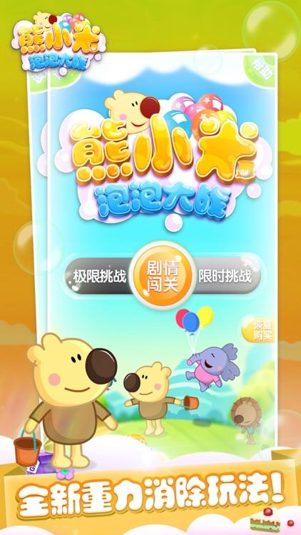 熊小米泡泡大战