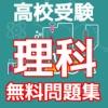 高校受験 理科 公立高校試験問題集2016 - iPadアプリ