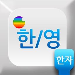 한영 마스터 키보드 : 한자 입력 골드/핑크/민트/검정 칼라 키보드