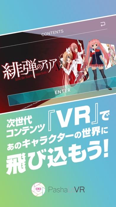 PashaLoVR 〜アニメキャラに会えるVR〜 - 窓用