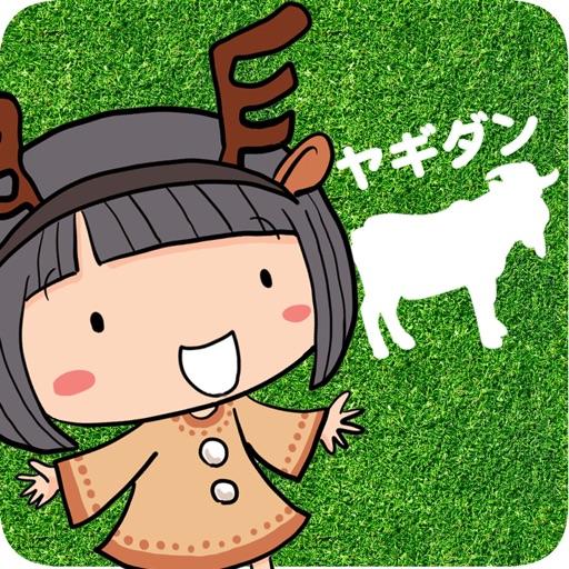 ヤギダン / 大量のヤギをパネルで誘導、新感覚パズルゲーム