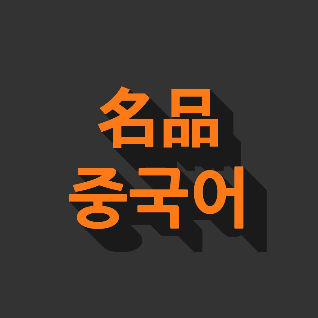 명품 중국어 - 한중, 중한, 듣기평가 모드의 퀴즈(수능, HSK 대비)