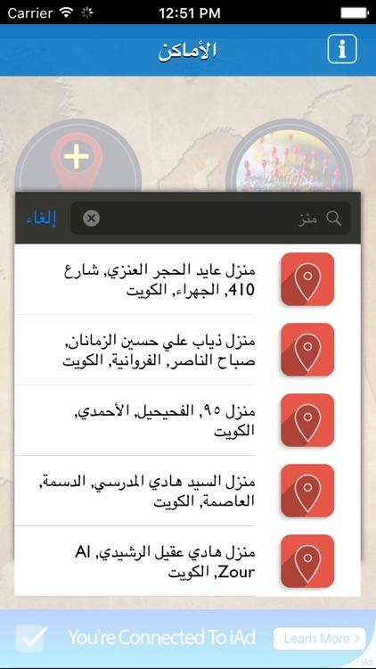 مواقعي - My Places screenshot-3