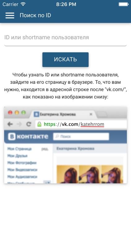 Spy for VKontakte (VK) Pro